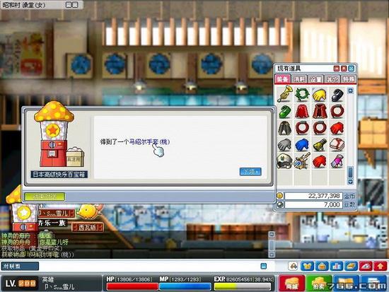 新品推荐:马绍尔手套(桃)冒险岛——17173网络游戏专区