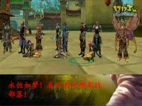 武林2《永恒如梦》