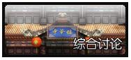 中华英雄综合讨论区