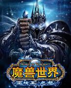 魔兽世界公会专题站