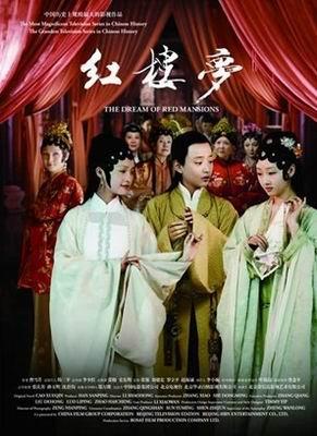 新版《红楼梦》上映 网游版趁热封测(图)