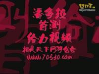 【栖灵天下】70530《潘多拉》首测新手给力视频