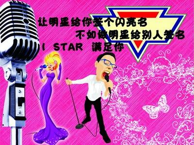 歌唱比赛手绘宣传画