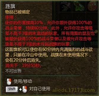 巫师之怒PVP细节首曝:战旗和旌旗