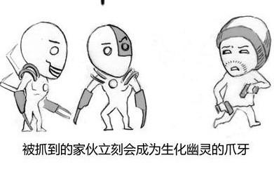 【蜘蛛系列漫画】第二十集:生化战二