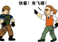CF搞笑四格漫画系列《像男人一样决斗》