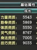 9000+资质超极品百草琉璃