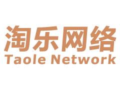 深圳淘乐网络科技有限公司