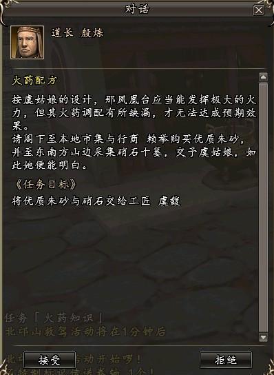 三国群英传2 解读五级城建 凤凰台