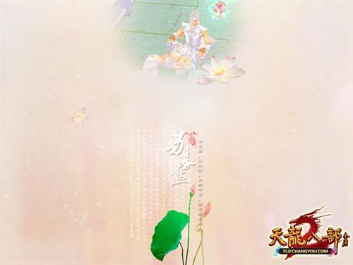 古风手绘 《天龙八部2》清新壁纸第一弹