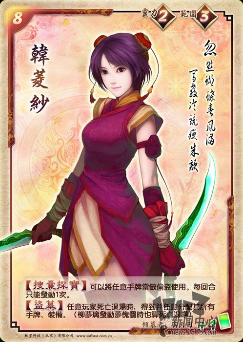 仙剑奇侠传最新图片
