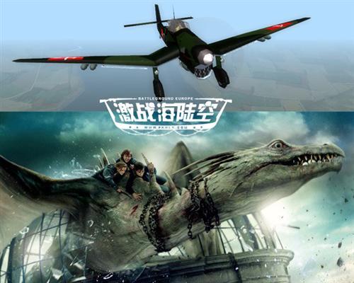 哈利波特傻眼《激战海陆空》武器太震撼_网络游戏新闻