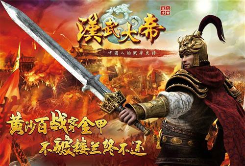 《汉武大帝》战火连天