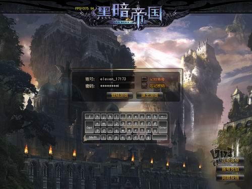 游戏登录界面_游戏登陆界面,带有软键盘