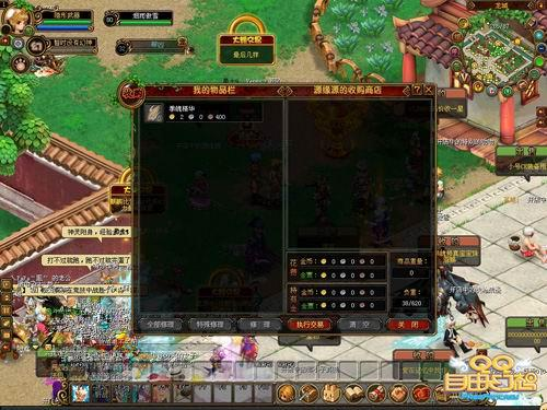 QQ自由幻想 pk新主张 拳魄做变装