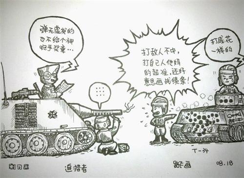 油菜玩家自创《坦克世界》手绘漫画大放送