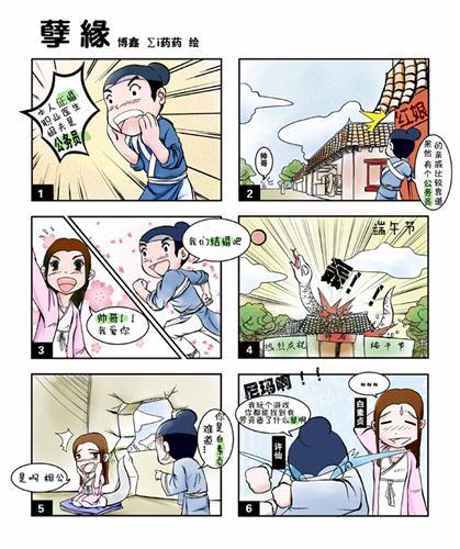 漫画手绘四格漫画《孽缘》拉面猫玩家图片