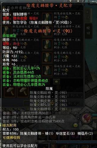 """《寻仙》""""90级镇妖塔套装""""强势登场"""