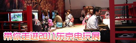带你走进2011东京电玩展