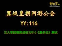 翼战皇朝网游公会进驻《潘多拉》宣传视频