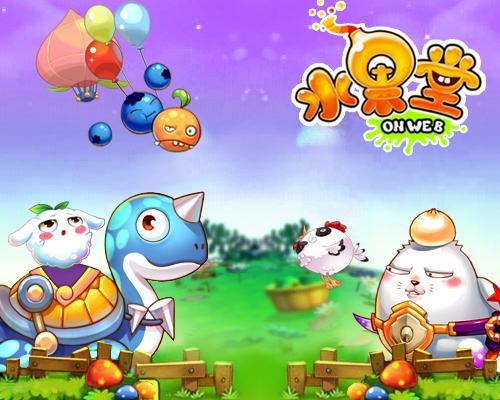 是欢乐的对战画面;是q版的人物造型;更是你游戏中萌动的宠物伙伴!