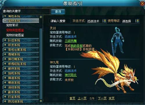 17173qq仙�9��9�bX�_17173.com/content/2011-06-27/20110627102444258.shtml 7.