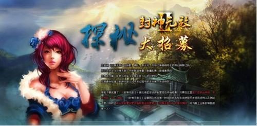 荣耀升级《 封神无敌ii》掀起夏日风暴,图片尺寸:500×245,来自网页
