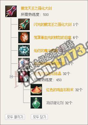 Aion3.0韩服闪光的夔龙天王之强化套装