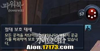 韩服永恒3.0版 阿图兰空中要塞副本详解