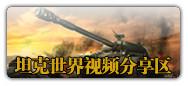 坦克世界视频分享区