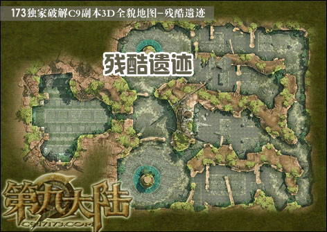 第九大陆(c9)专区 游戏资料 副本3d地图全貌-残酷遗迹  专区导读更多>
