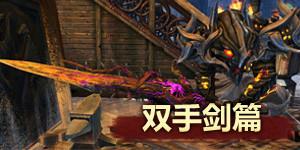 激战2双手剑专题