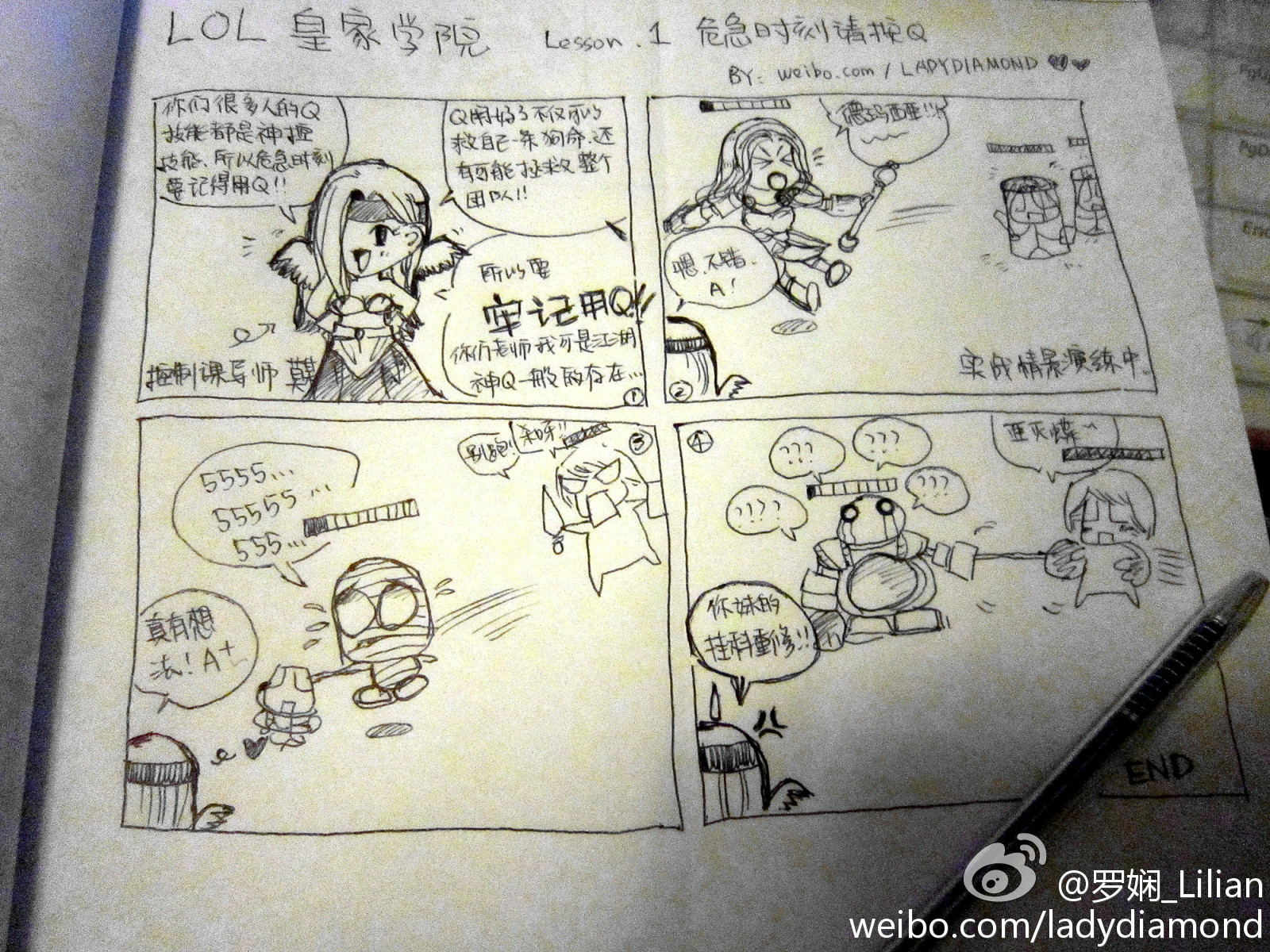 漫画/有爱妹子的四格漫画《LOL皇家学院》
