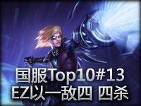 国服精彩镜头Top10#13 EZ以一敌四 完成四杀