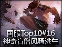 国服精彩镜头Top10#16 神奇盲僧风骚逃生
