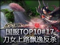 国服英雄联盟Top10 第十七期