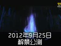 《诛仙2:末日与曙光》裸眼全息发布会
