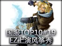 LOL英雄联盟TOP10第十九期 EZ上演风筝秀