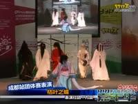 2012年17173第十届游戏动漫嘉年华成都站