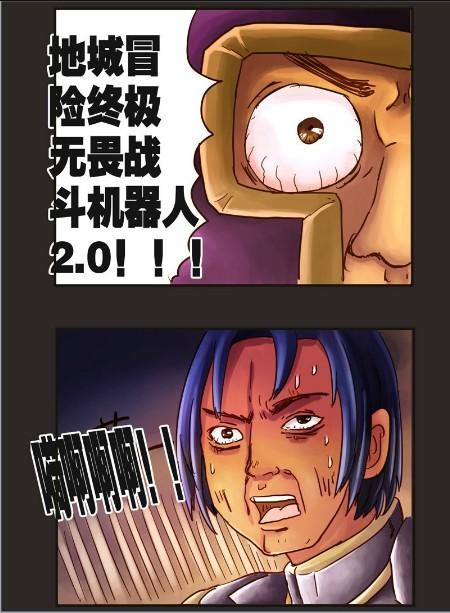 超有病连载漫画 勇者传说第一话图片