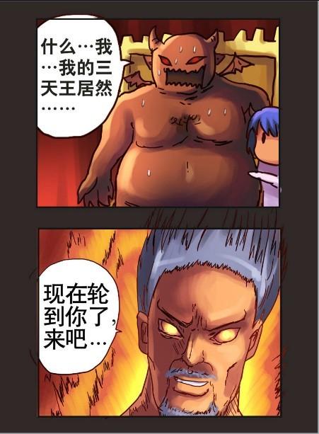 超有病 孙渣 连载漫画 勇者传说第六话图片