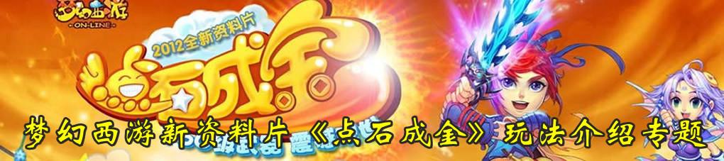 梦幻西游点石成金资料片专题