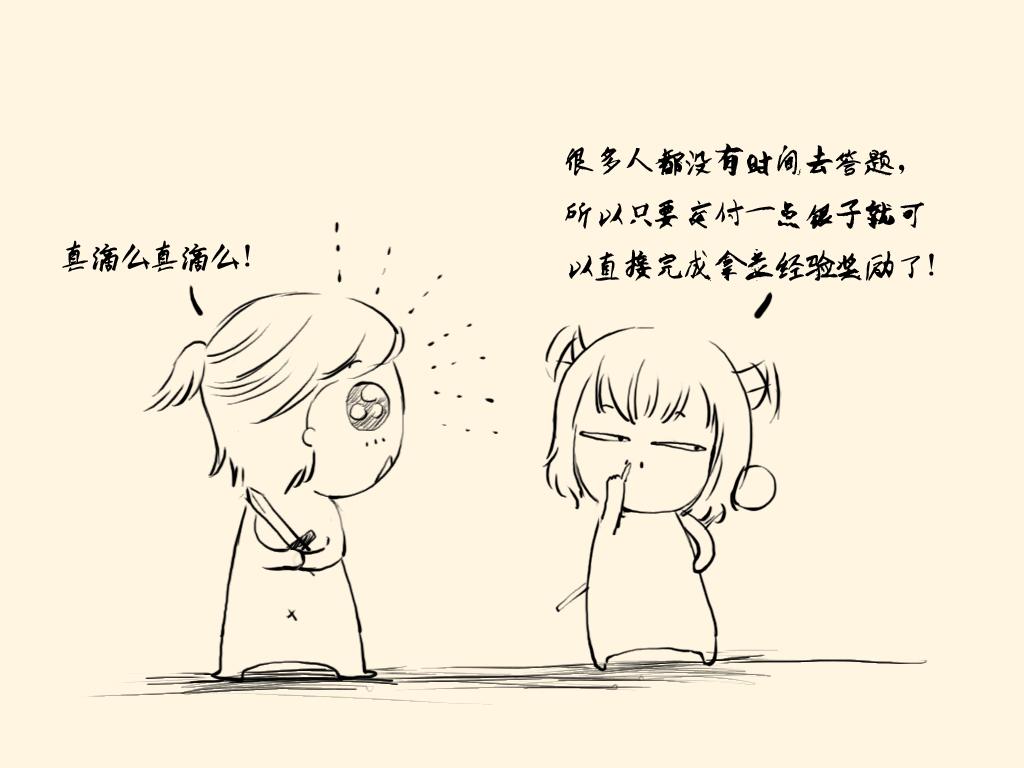 御龙在天搞笑漫画 卧龙普净禅师答题