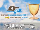 精彩镜头重现 常规赛第二轮TOP10视频