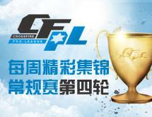 17173出品CFPL S3每周TOP10 第四期