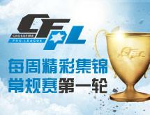 17173出品CFPL S3每周TOP10 第一期