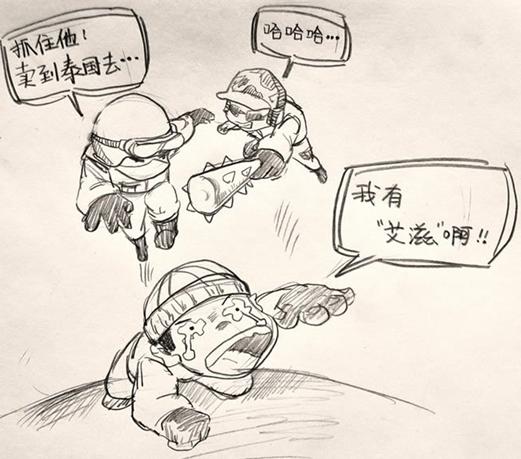 """穿越火线幽默漫画-我有""""艾滋病""""(下)"""