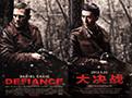 《大决战》反抗军海报海报