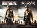 《大决战》风语者海报海报