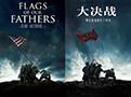 《大决战》父辈的旗帜海报